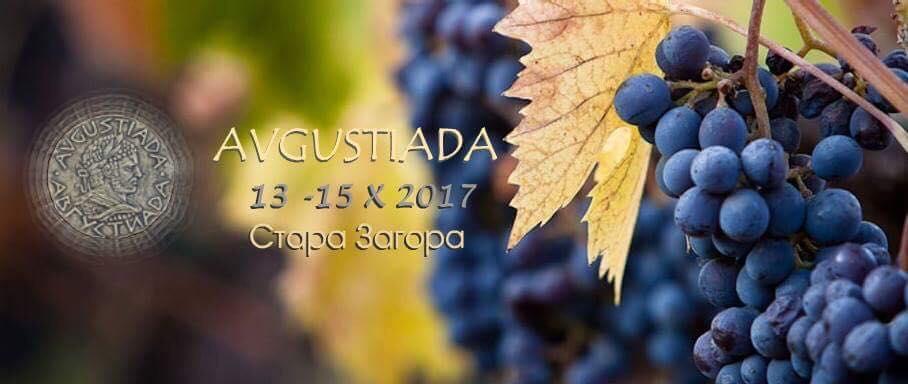 Фестивал на виното и културното наследство Августиада - 2017