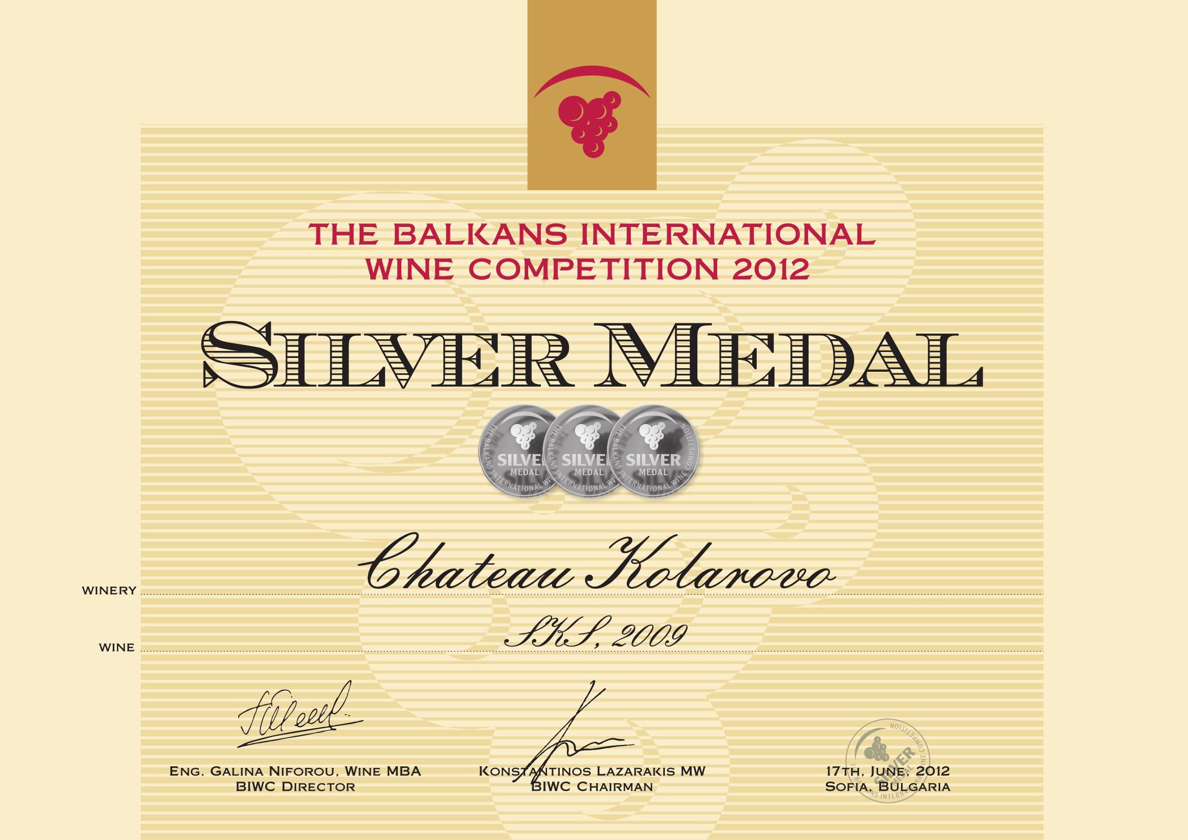 """Награда от BIWC 2012 за винена серия SKS 2009 на """"Шато Коларово"""""""