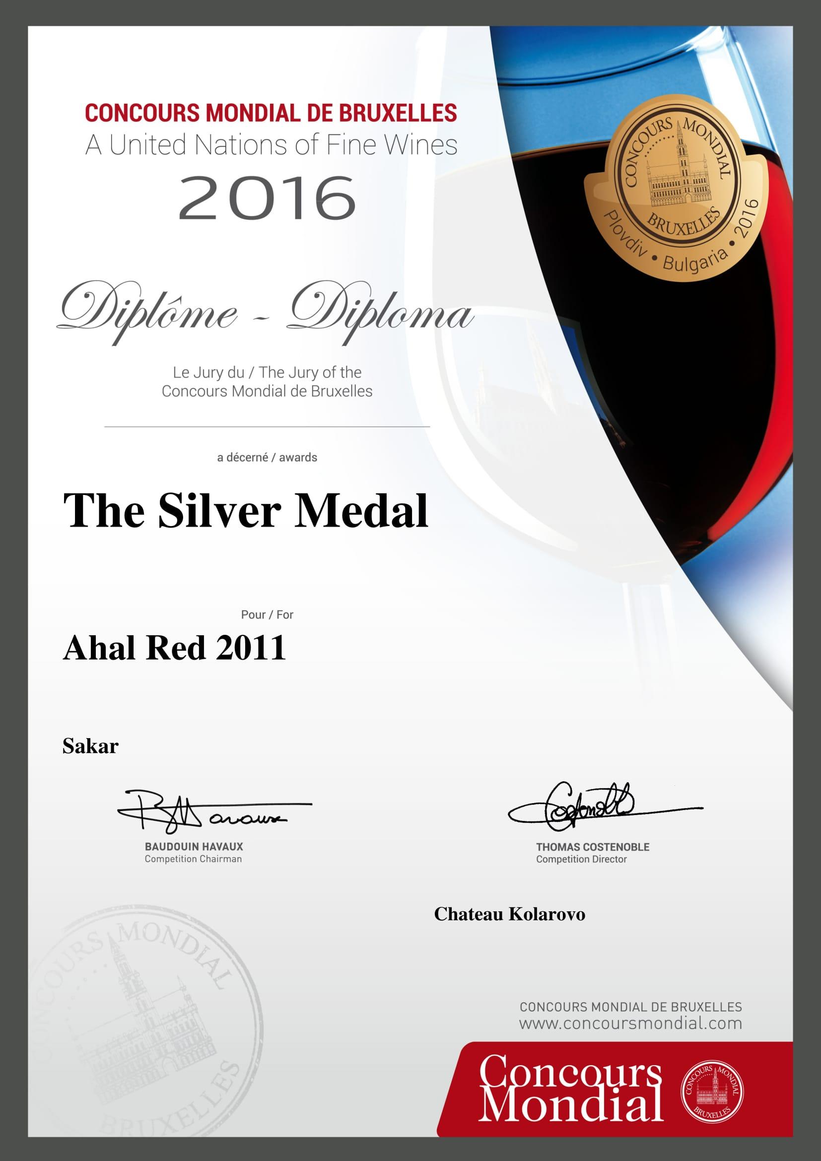 """Награда Concours Mondial de Bruxelles 2016 за винена серия Ахал 2011 на """"Шато Коларово"""""""