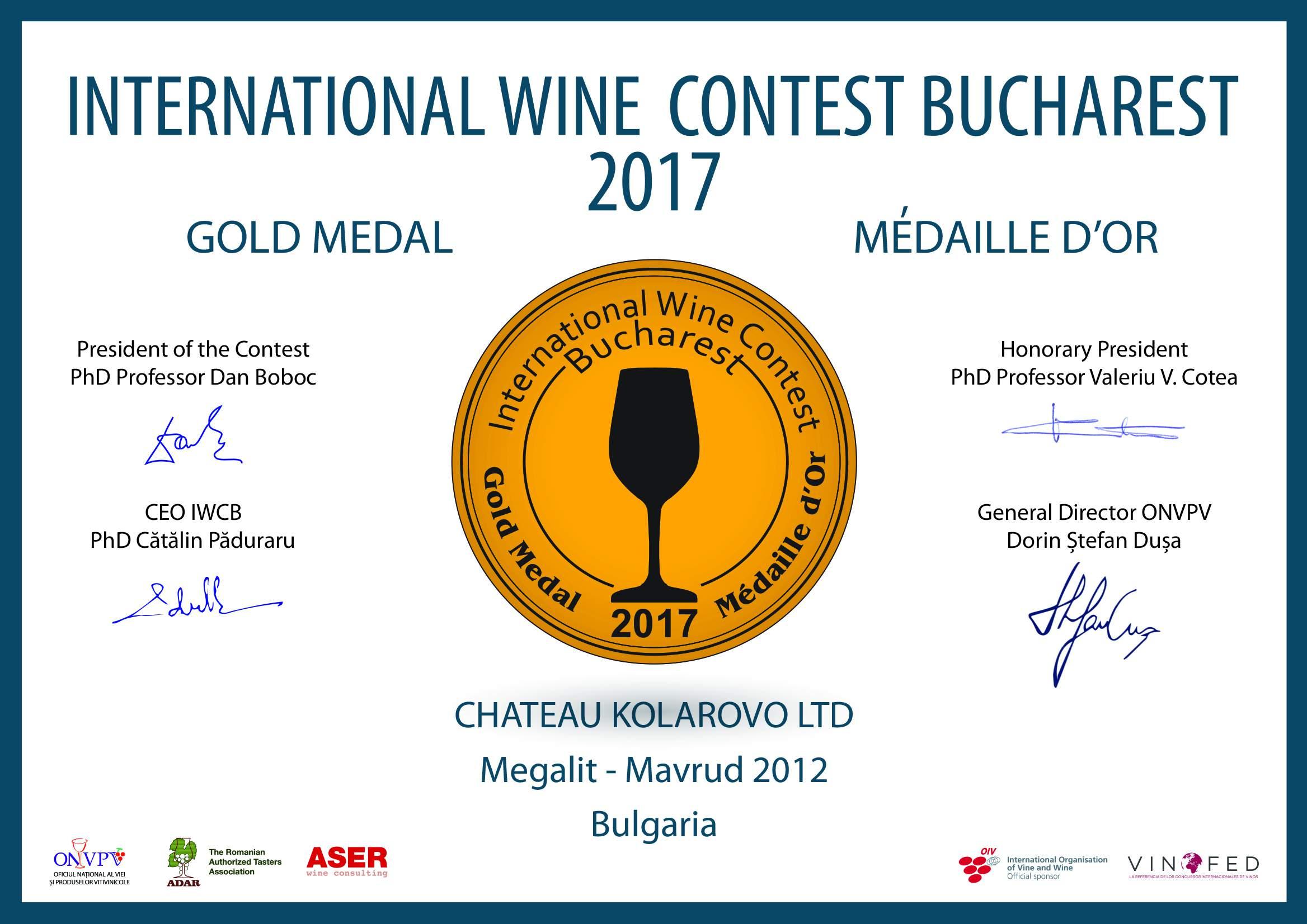 """Награда от Букурещ 2017 за винена серия Мегалит Мавруд 2012 за """"Шато Коларово"""""""