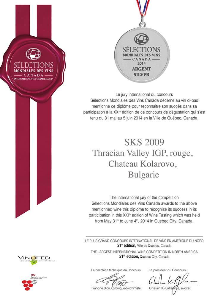 """Награда Canada 2014 за винена серия SKS 2009 на """"Шато Коларово"""""""