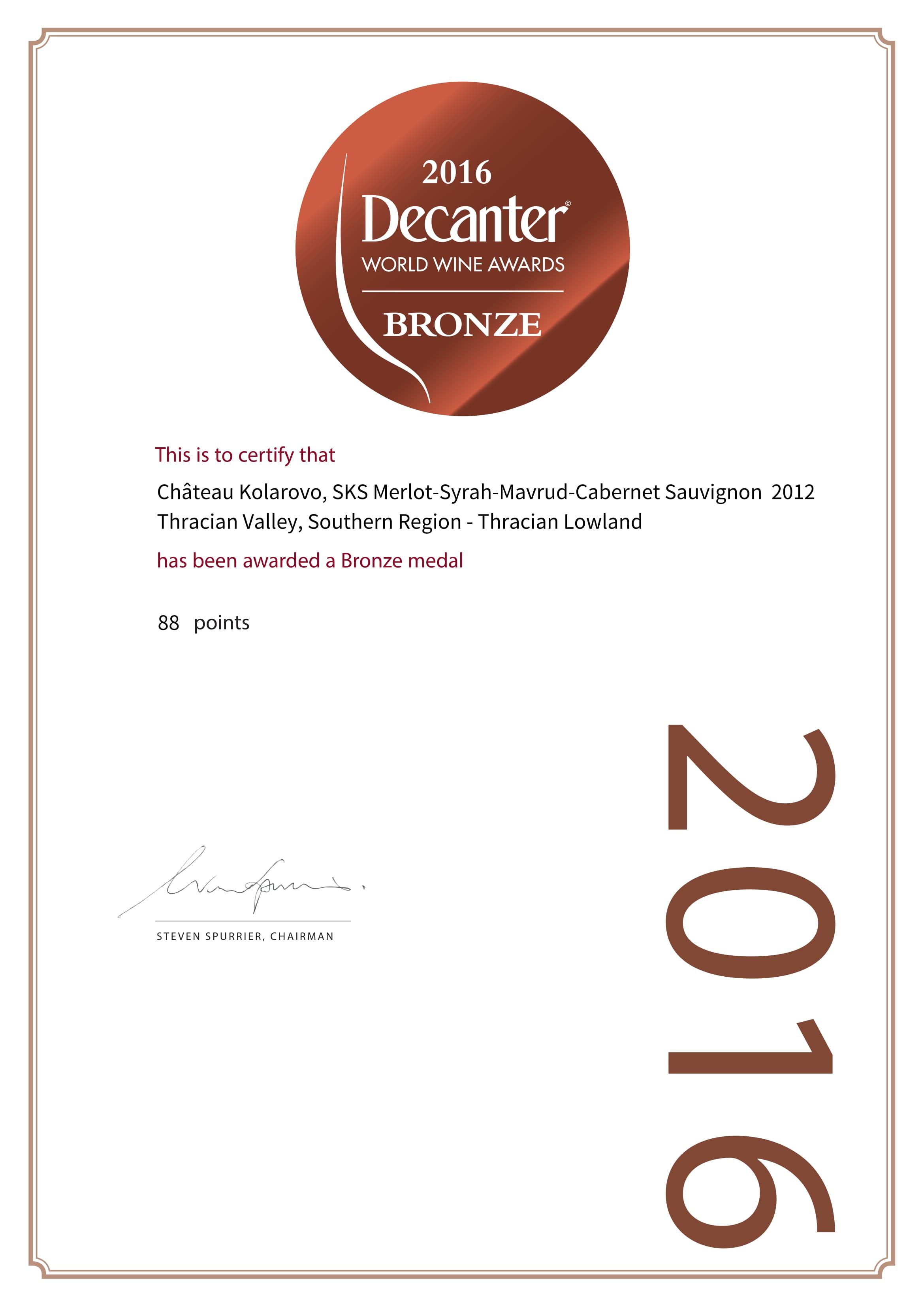 "Награда Decanter 2016 за винена серия SKS 2012 на ""Шато Коларово"""