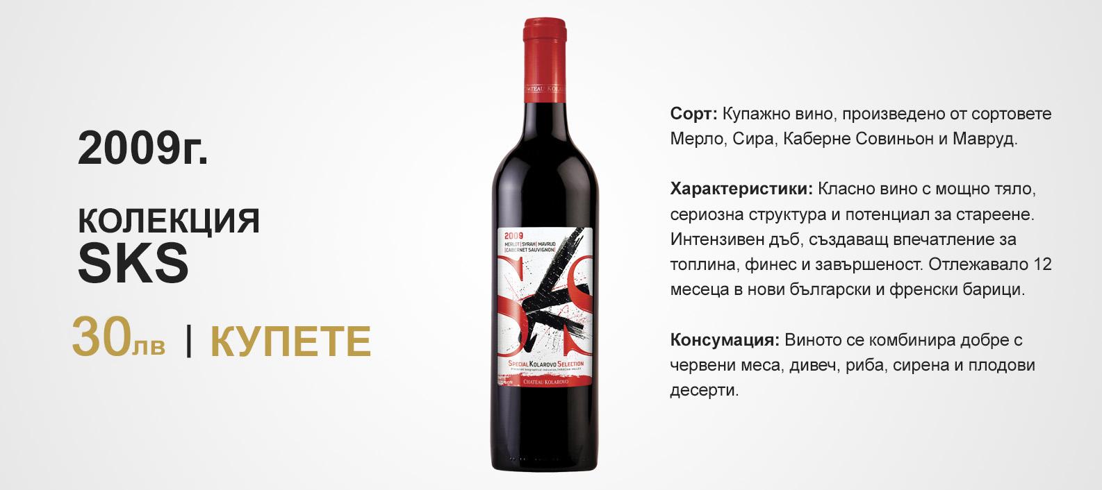 Купажно червено вино от серия SKS 2009 на Шато Коларово