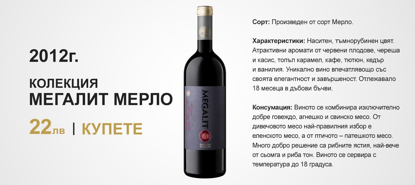 Мерло от серия Мегалит 2012 на Шато Коларово